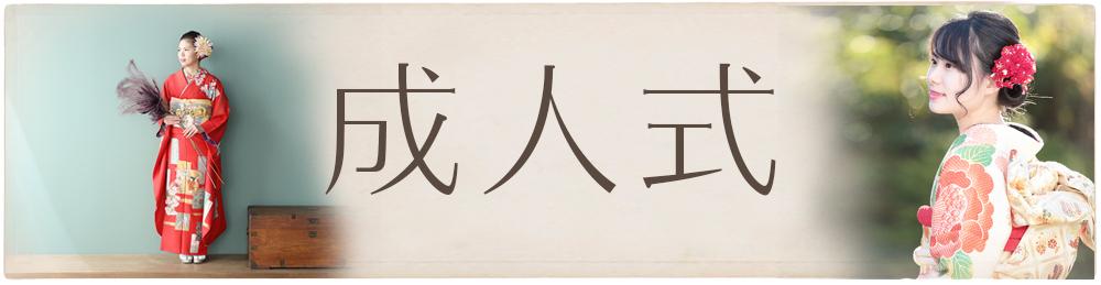 画像に alt 属性が指定されていません。ファイル名: menu_topseijinnsiki.jpg